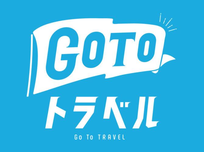 GoToTravelキャンペーンのご利用を計画されている皆様へ