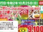 りんご狩り(お土産付き)と大江の郷テラスランチと話題のパンケーキ