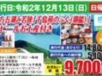 【キャンセル待ち】三方五湖と若狭「千鳥苑のふぐ(堪能)」地ビールお土産付き