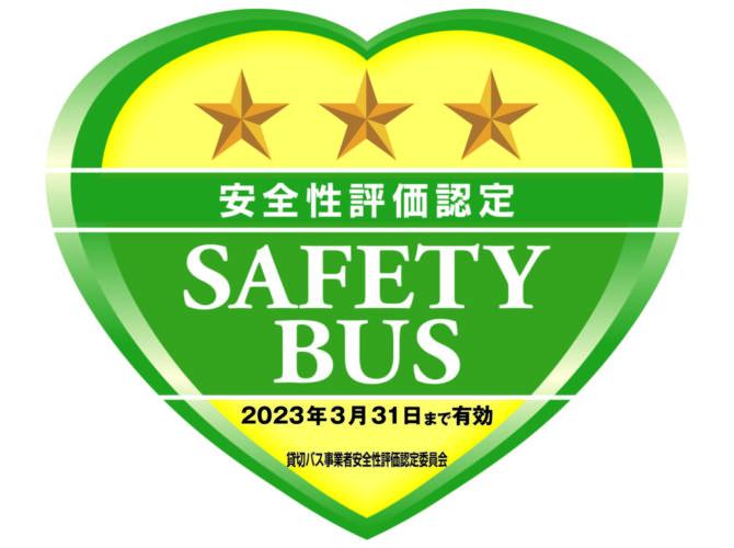 安全性評価認定【SAFETYBUS3ツ星】 継続認定されました